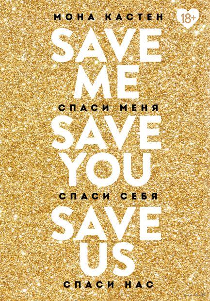 Спаси меня. Спаси себя. Спаси нас. Комплект из 3 книг — фото, картинка
