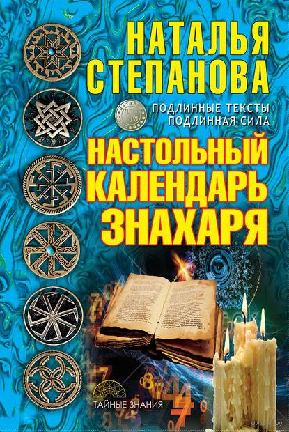 Настольный календарь знахаря — фото, картинка