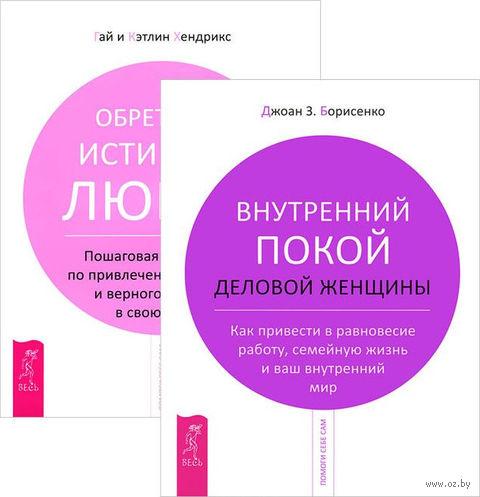 Внутренний покой. Обретение истинной любви (комплект из 2-х книг) — фото, картинка