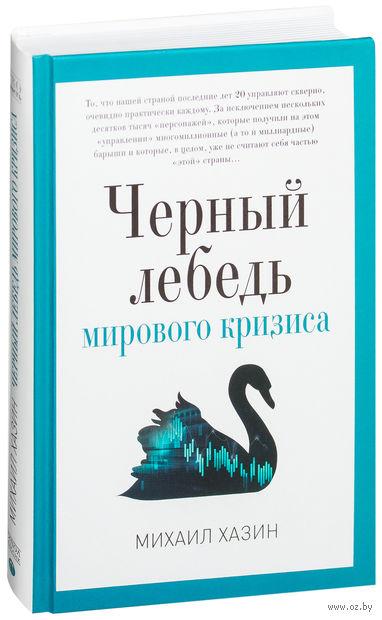 Черный лебедь мирового кризиса — фото, картинка