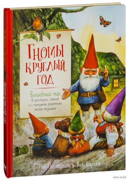 Гномы круглый год. Волшебный мир в рассказах, стихах и с полезными рецептами лесной медицины — фото, картинка