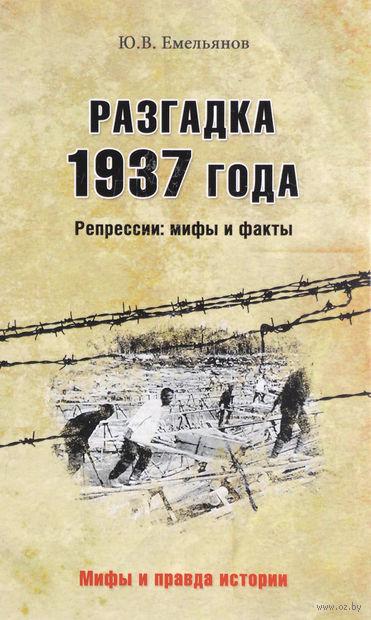 Разгадка 1937 года. Репрессии: мифы и факты — фото, картинка