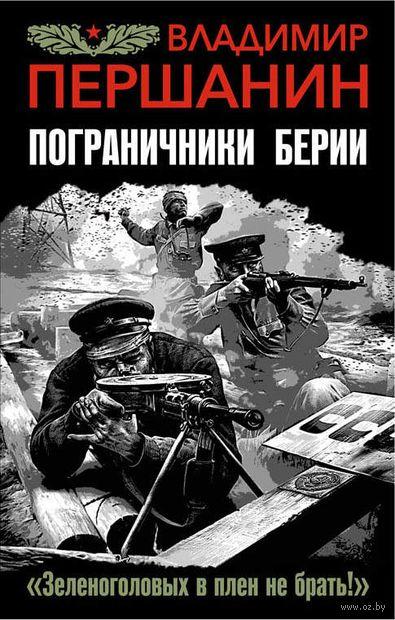 """Пограничники Берии. """"Зеленоголовых в плен не брать!"""" — фото, картинка"""