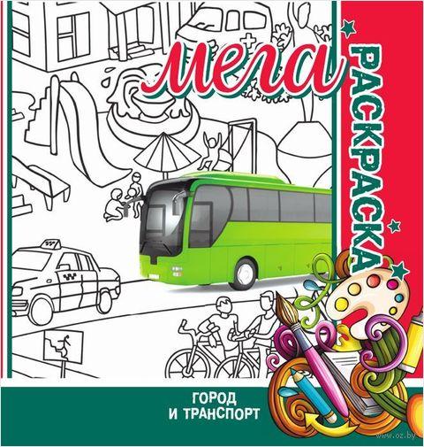 Мега раскраска «Город и транспорт» — фото, картинка