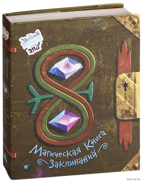 Магическая книга заклинаний — фото, картинка