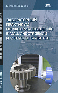 Лабораторный практикум по материаловедению в машиностроении и металлообработке