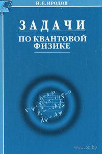 Задачи по квантовой физике. И. Иродов