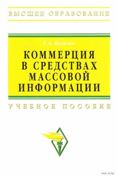 Коммерция в средствах массовой информации. Георгий Яковлев