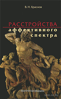 Расстройства аффективного спектра. Валерий Краснов