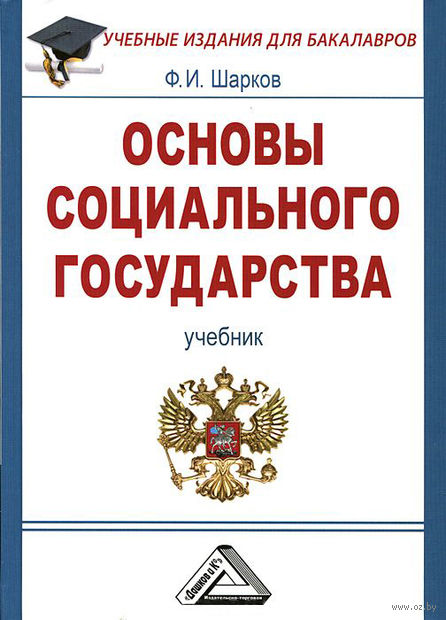 Основы социального государства. Феликс Шарков