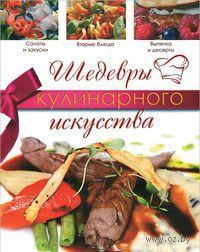 Шедевры кулинарного искусства. Н. Кузина