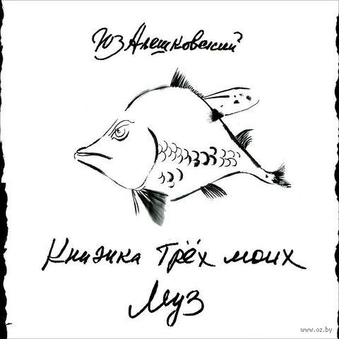 Книжка трех моих муз (+ CD). Юз Алешковский