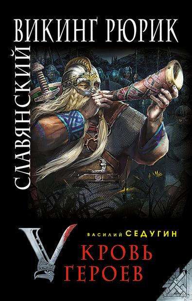 Славянский викинг Рюрик. Кровь героев. Василий Седугин
