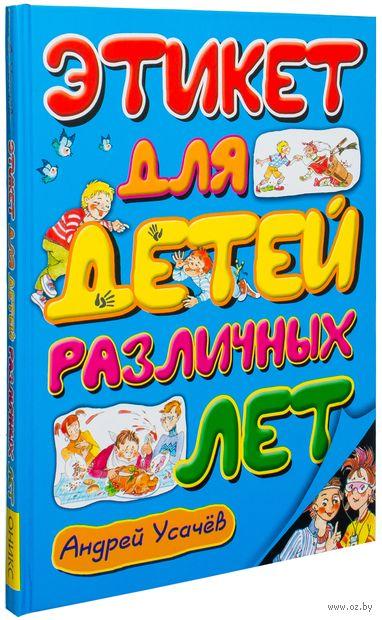 Этикет для детей различных лет. Андрей Усачев
