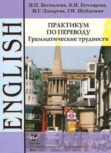 Английский язык. Практикум по переводу. Грамматические трудности