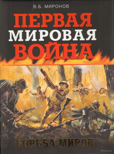 Первая мировая война. Борьба миров. Владимир Миронов