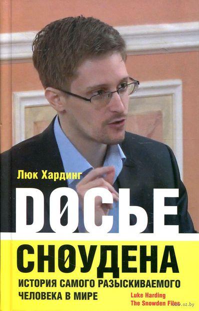 Досье Сноудена. История самого разыскиваемого человека в мире. Люк Хардинг