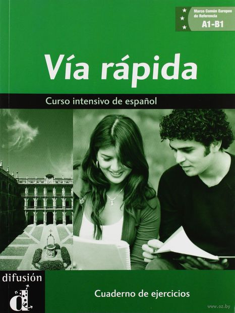 Via rapida. Cuaderno de ejercicios. A1-B1 (+ CD). Г. Васкес, Э. Тайефе, М. Аинсибурум