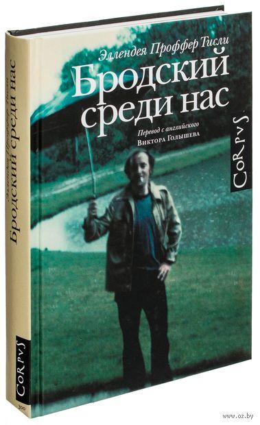 Бродский среди нас. Эллендея Проффер Тисли, Виктор Голышев