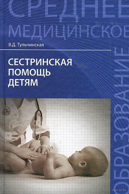 Сестринская помощь детям. В. Тульчинская