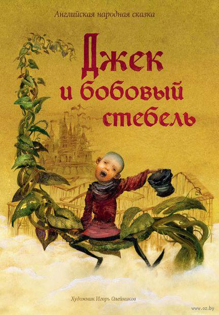 Джек и бобовый стебель