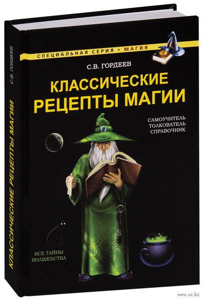 Классические рецепты магии. Сергей Гордеев