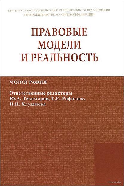 Правовые модели и реальность. О. Акопян, Н. Власова, С. Грачева