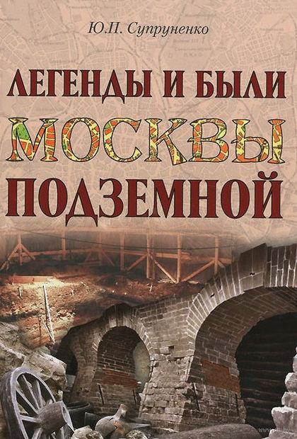 Легенды и были Москвы подземной. Юрий Супруненко
