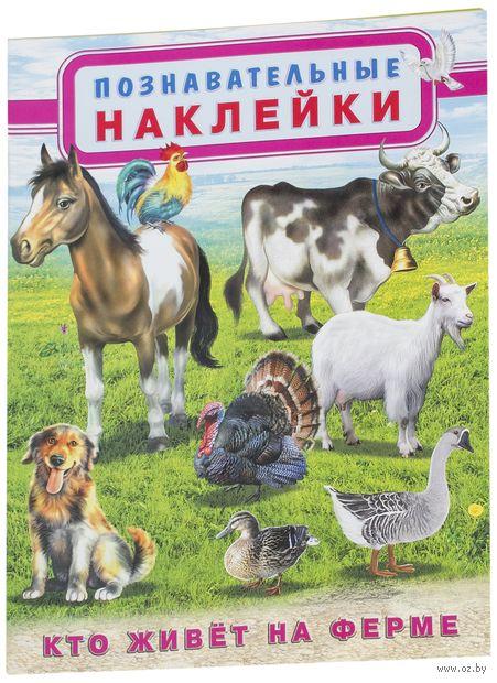 Кто живет на ферме. Книжка с наклейками