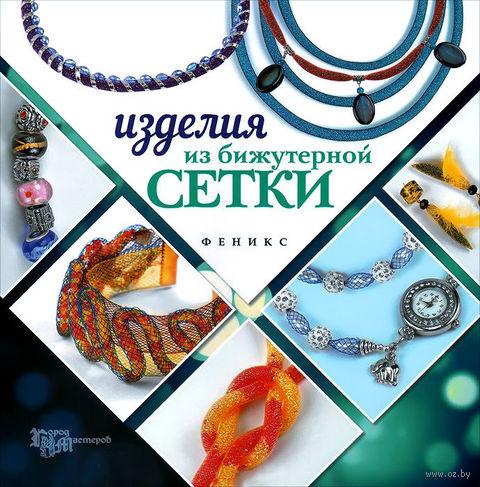 Изделия из бижутерной сетки. Н. Бекенова