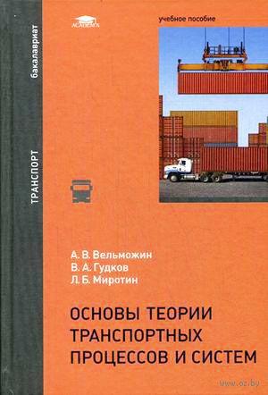 Основы теории транспортных процессов и систем. Александр Вельможин, В. Гудков, Л. Миротин