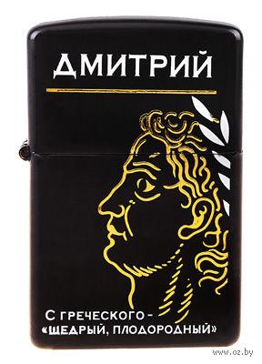 "Зажигалка ""Дмитрий"" (6х4 см; арт. 10355697) — фото, картинка"