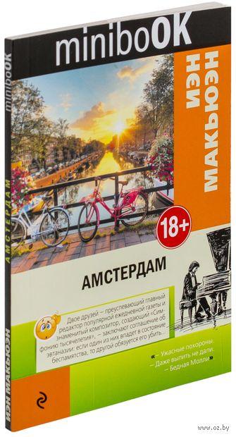 Амстердам. Иэн Макьюэн