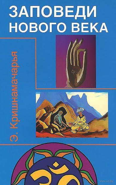 Заповеди Нового Века. Эккирала Кришнамачарья