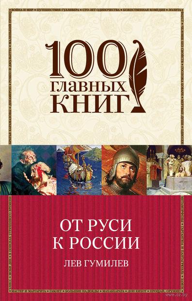 От Руси к России (м) — фото, картинка