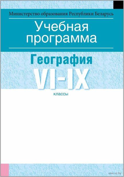 Учебная программа для учреждений общего среднего образования с русским языком обучения и воспитания. География. VI-IX клаcсы — фото, картинка
