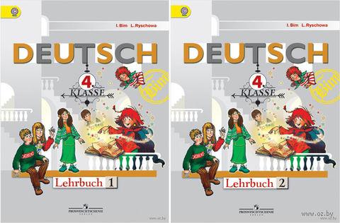 Немецкий язык. 4 класс. Учебник. В двух частях — фото, картинка