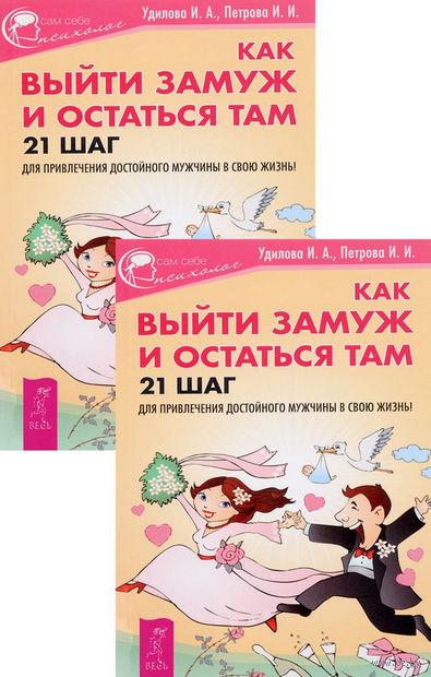 Как выйти замуж и остаться там. 21 шаг для привлечения достойного мужчины в свою жизнь! (комплект из 2-х книг) — фото, картинка