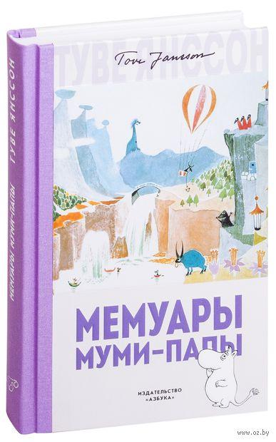Мемуары Муми-папы — фото, картинка