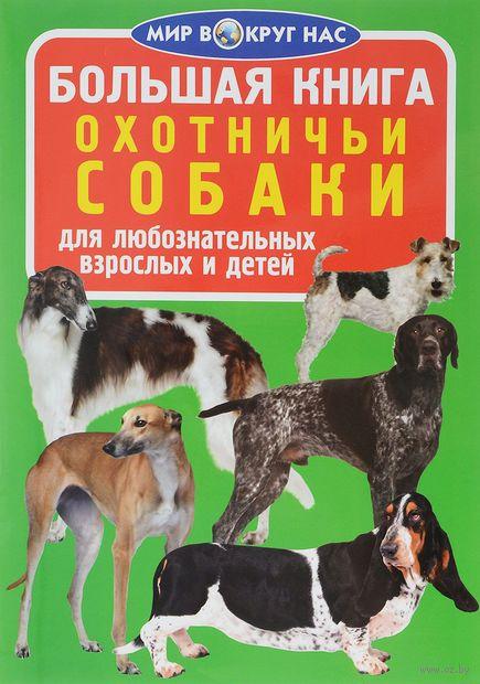 Большая книга. Охотничьи собаки — фото, картинка
