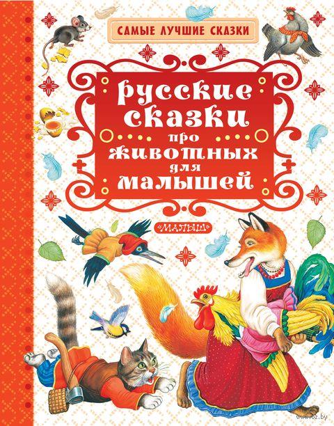 Русские сказки про животных для малышей — фото, картинка