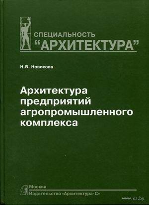 Архитектура предприятий агропромышленного комплекса. Наталия Новикова