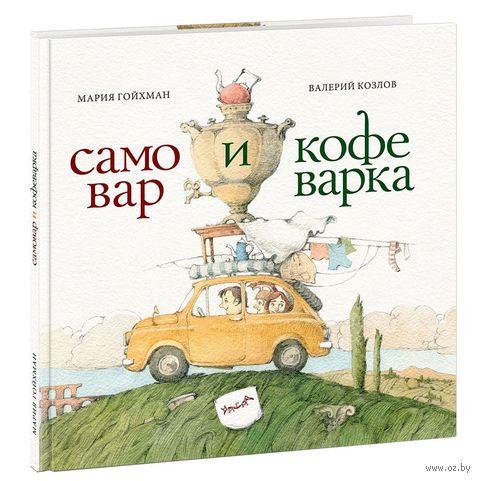 Самовар и кофеварка. 34 пары итальянских и русских пословиц — фото, картинка