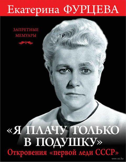 «Я плачу только в подушку». Откровения «первой леди СССР» — фото, картинка