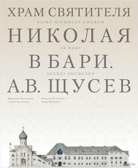 Храм Святителя Николая в Бари. А. В. Щусев — фото, картинка