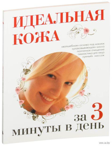 Идеальная кожа за 3 минуты в день. Светлана Бояринова