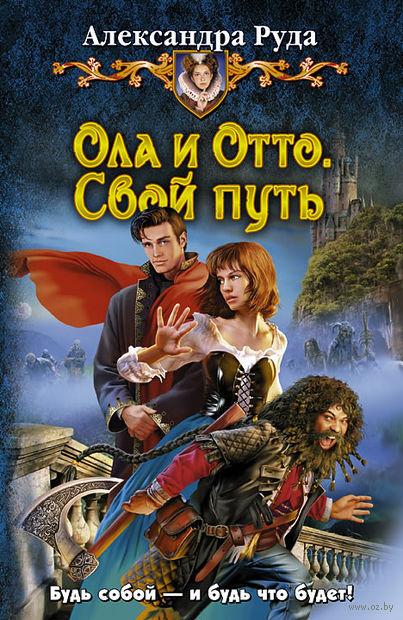 Ола и Отто. Свой путь. Александра Руда