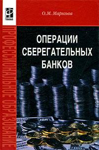 Операции сберегательных банков. Ольга Маркова