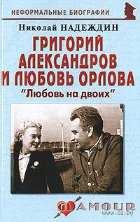 """Григорий Александров и Любовь Орлова. """"Любовь на двоих"""" — фото, картинка"""