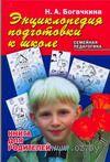 Энциклопедия подготовки к школе. Наталия Богачкина